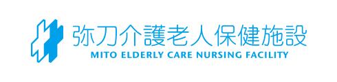 弥刀介護老人保険施設